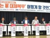 음선필 교수와 김일생 중장(예)이 발제자로 나섰다. 가운데 고영일 변호사는 사회를 봤다.