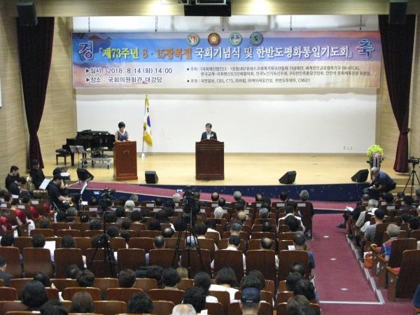 제73주년 8.15 광복절 국회기념식 및 한반도평화통일기도회가 14일 낮 국회의원회관 대강당에서 열렸다.