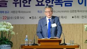 한국개혁주의설교연구원 고신대 최승락 교수