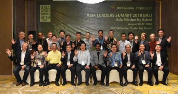 아시아 리더스 서밋(ALS) 2018회의