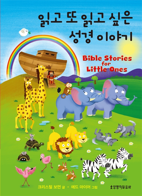 읽고 도 읽고 싶은 성경 이야기