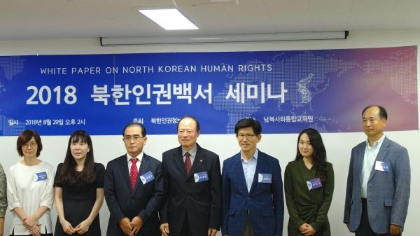 2018 북한인권백서 세미나