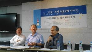 NCCK 인천 부천 작은교회 한마당 기자회견
