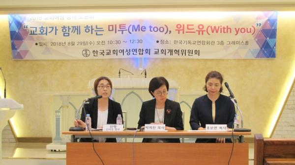 한국교회여성연합회 교회개혁위원회(위원장 송선옥)가 최근 한국기독교연합회관에서