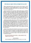 세교모: 장신대 교수 60여명으로 구성된 명성교회 세습철회와 교회개혁을 위한 비공식적 모임 편지 명성교회 김하나 김삼환 장신대