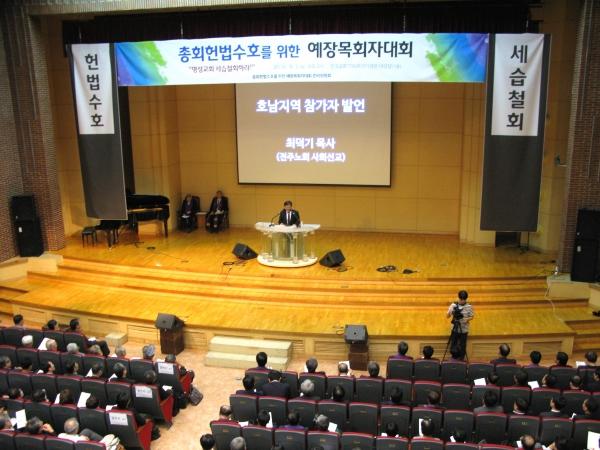'총회헌법수호를 위한 예장목회자대회'가 열린 한국교회100주년기념관 대강당. 행사가 열리는 3일 오전까지 장소 사용이 불허됐지만, 결국 예정대로 행사는 진행됐다.