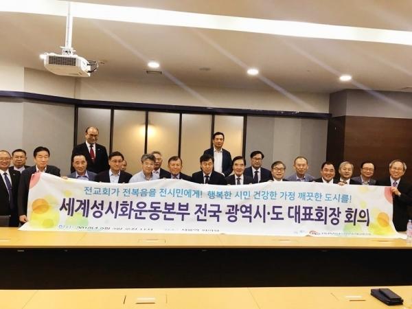 세계성시화운동본부는 3일 오전 11시 서울역 지하 3층 회의실에서 본부 상임임원 및 전국 광역시도 대표회장 모임을 갖고 단체 명칭을 '성시화운동'으로 환원했다. 또한 총재직을 폐지하고, 권역별 공동대표 리더십으로 전환했다.