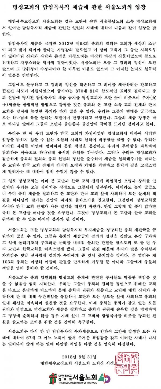 서울노회 명성교회 목회세습 교회세습 비판 입장문