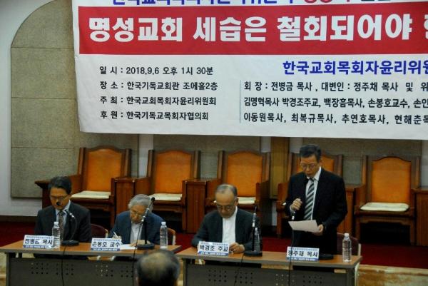 한국교회목회자윤리위원회 관계자들이 6일 기독교회관에서 기자회견을 통해 성명서를 발표하는 모습.