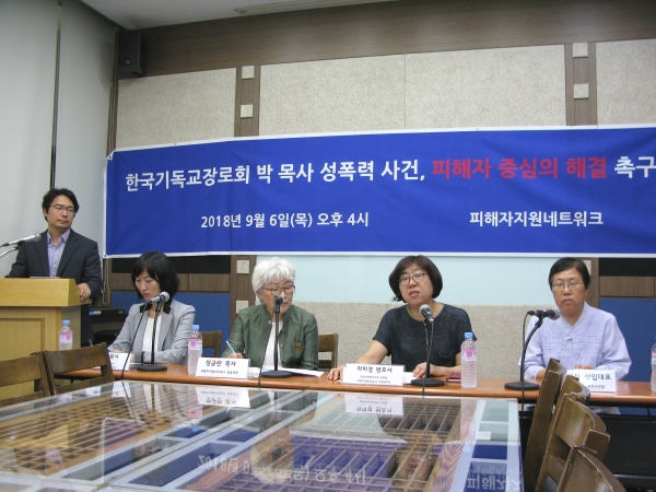 피해자지원네트워크가 6일 낮 기장 총회 소속 P목사 성폭력 사건과 관련, 피해자 중심의 해결을 촉구하는 기자회견을 개최했다.