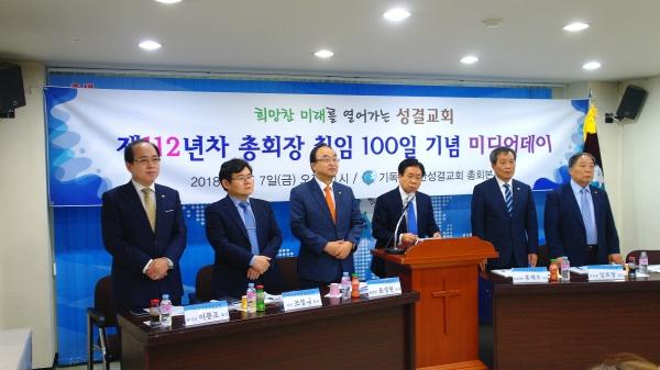 기성 총회장 윤성원 목사