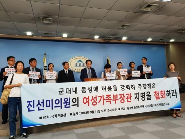동반연 등 시민사회단체들이 진선미 여성가족부 장관 후보자와 이석태 헌법재판관 후보자를 '동성애 옹호 경력' 등을 이유로 반대하고 나섰다. 11일 국회정론관에서는 이를 위한 기자회견이 열렸다.