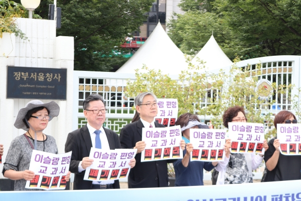 교육부의 이슬람 편향적인 중학교 역사교과서 편찬을 중단하라는 기자회견이 11일 오후 광화문 종합청사 정문 앞에서 열렸다. 교계에서는 한장총과 한국교회언론회 등이 함께 했다.