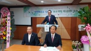 예장 보수개혁총회 신임총회장으로 추대 된 박국평 목사(뒷편 서 있는 이)가 회무를 진행하고 있다.