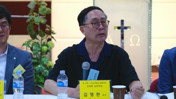 기독교학술원 월례포럼 김영한 교수