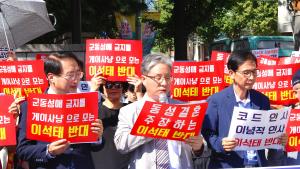 이석태 헌법재판관 임명 즉각 중지