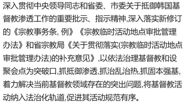 한국 VOM과 '차이나 에이드'가 발견한 비밀 문서에서 발췌한 내용
