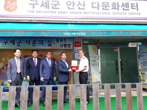 구세군안산다문화센터