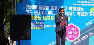 '동성애 동성혼 옹호, 종교 박해하는 코드 인사(人事), 나쁜 NAP 악법과 조례 반대하는 대규모 국민대회'가 4일 청와대 사랑채 근처에서 열렸다.