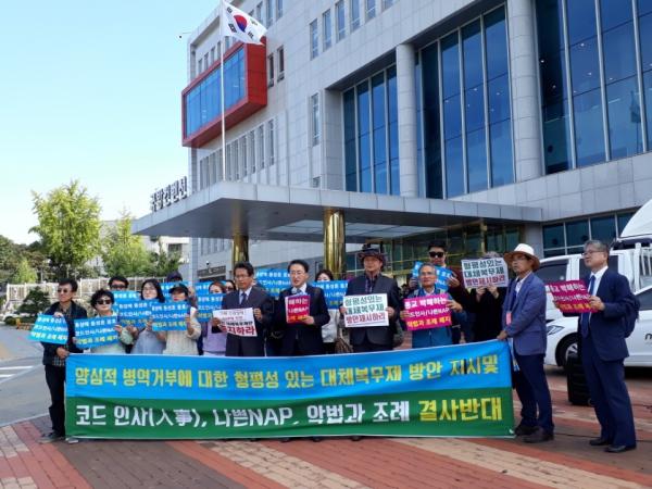 국방부 대체복무제 도입방안 공청회가 열린 국방컨벤션 앞에서는