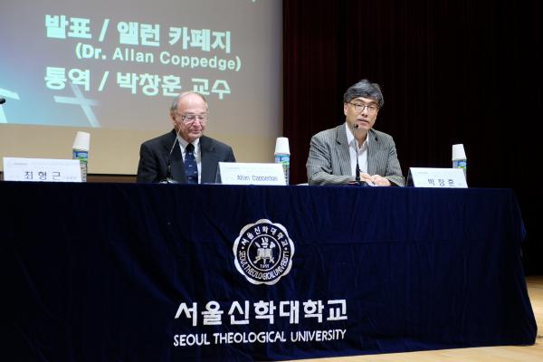앨런카페지 서울신학대 강연