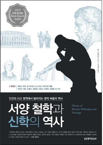 서양 철학과 신학의 역사