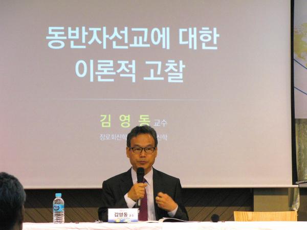 김영동 장신대 교수