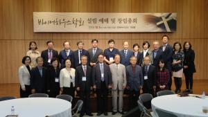 2_바이어하우스학회 창립식을 기념하며 ⓒ 조은식 기자