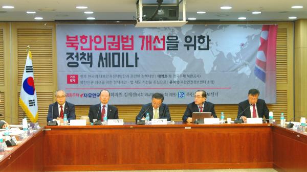 북한인권정책세미나
