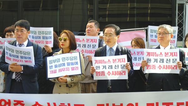한가모 가짜뉴스 규탄 국민대회