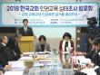 11일 기독교회관에서 열린 2018 한국교회 인권교육 실태조사 발표회.