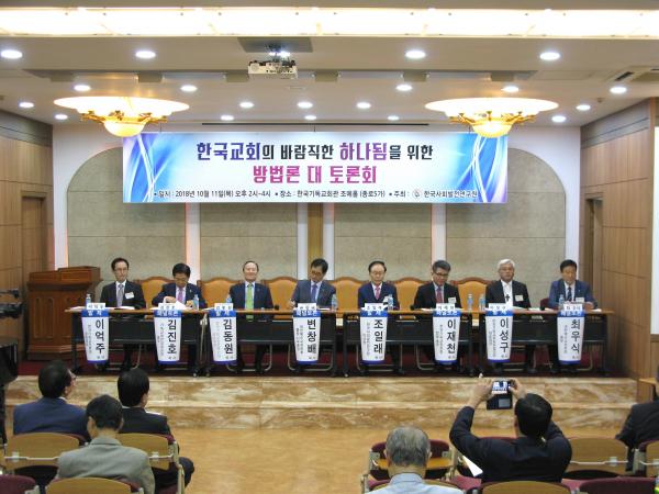 한국사회발전연구원 제5차 세미나가 11일 기독교회관에서