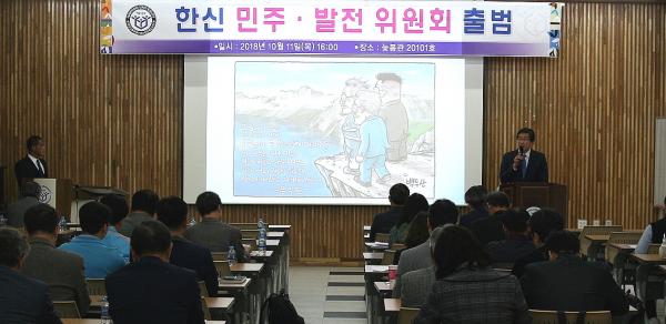 연규홍 총장이 문익환 목사의 뜻이 담긴 만평을 소개하며 개회사를 하고 있다.