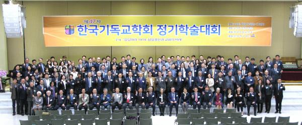 한국기독교학회 제47차 정기학술대회를 기념하며.