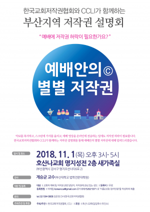 포스터 - 예배안의 별별 저작권 2차-부산