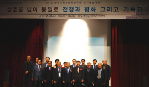 한국기독교문화연구원 학술대회