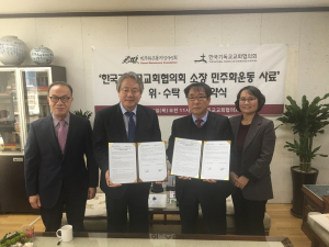 한국기독교교회협의회(교회협)와 민주화운동기념사업회(기념사업회)가 11월 1일 오전 11시에 교회협 총무실(종로5가 기독교회관 708호)에서 업무협약을 맺었다.