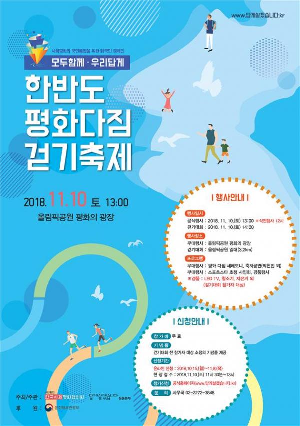 '답게 살겠습니다'운동을 전개하고 있는 (사)한국사회평화협의회(이사장 이기흥)가 11월 10일 11시부터 17시까지 송파 올림픽공원 평화의광장에서 한반도 평화기원'모두함께 우리답게'걷기축제를 개최한다.