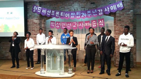 월드미션프론티어 선교회 창립 24주년 감사예배에서 아프리카 유학생들로 구성된 'Amani Choir'가 찬양을 전하고 있다.