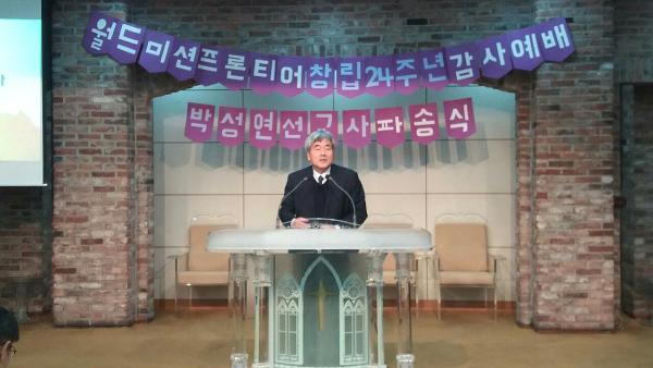 월드미션프론티어 선교회 대표 김평육 선교사가 선교보고를 하고 있다.