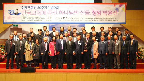 정암 박윤선 30주기 기념대회 기념예배