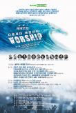 2018 예배포럼_포스터