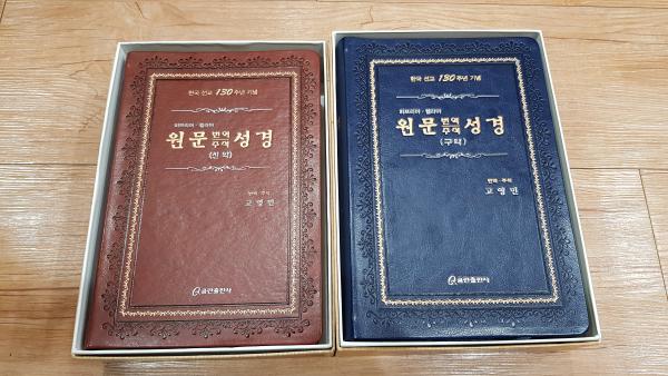 '원문번역 주석성경' 신약편(왼쪽)과 이번에 새로 발간된 구약편.