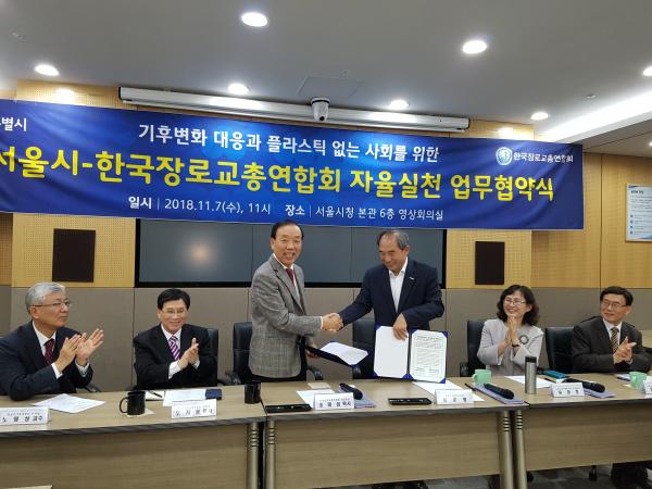 서울시 한장총 자율실천 업무협약식
