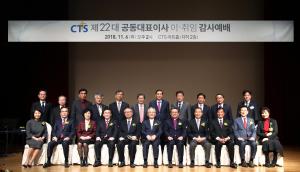 cts 대표이사 취임예배