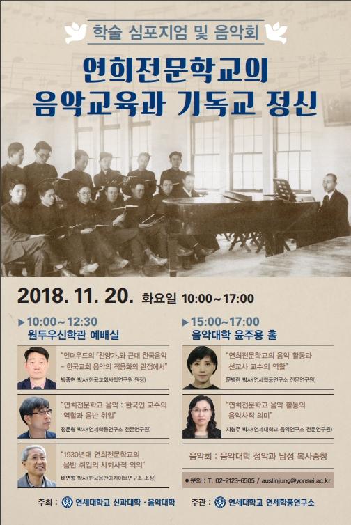 연세대학교 <연희전문학교의 음악교육과 기독교 정신> 학술심포지엄 개최