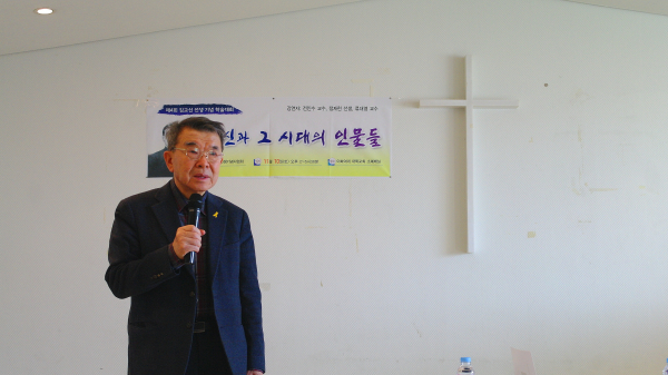 제 4차 김교신 선생 기념학술대회 이만열 교수