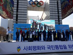 한반도평화다짐걷기대회가 열린 올림픽공원 평화의광장 일대.
