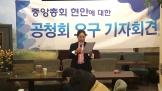 예장중앙총회 한동노회 소속 한소망교회 송미현 목사가 13일 종로 모처에서 기자회견을 열고, 교단 내홍에 대한 양측의 진정성 있는 대화를 촉구했다.