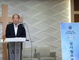 전 농림부장관 김영진 장로.